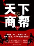 天下商帮(中国千年商业成功之秘诀)-龙在宇-主播久歌