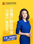 房地产投资决策与资产证券化-贾琼-大商汇商学