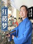 红楼梦(李庆丰演播)-曹雪芹-李庆丰