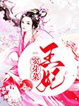 王妃窦芽菜-江小湖-清影丝音