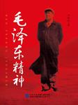 毛泽东精神-刘振起-中版去听,东岳