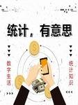 统计有意思(儿童STEM思维启蒙书)-北京故事传奇科技有限公司-北京市西城区统计局