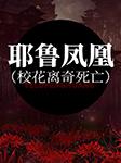耶鲁凤凰(校花离奇死亡)-莫争-高鹏宇,李晓艺