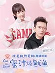 蜜汁炖鱿鱼(杨紫、李现主演影视原著)-墨宝非宝-雪夜潇潇