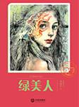 绿美人(大白鲸系列)-童瑞平-叶阳初