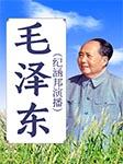 毛泽东(纪涵邦演播)-卡尔博学-纪涵邦
