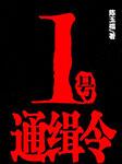 1号通缉令-陈玉福-任景行