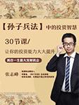 《孙子兵法》中的投资智慧-张志峰-张志峰1978
