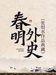 春明外史(张恨水作品典藏)-张恨水-臧汝德