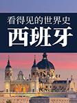 看得见的世界史:西班牙-肖石忠-主播北坤