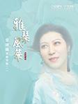 雅琴风华·任珮韻演唱专辑(一)-任珮韻-乐海书情