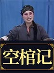 空棺记-佚名-懒人79946614,张枝茂