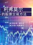 利弗莫尔的股票交易方法(免费)-佚名-播音笑说股市