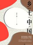 乡土中国(费孝通经典著作,会员免费)-费孝通-齐默