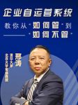 企业自运营系统-邢涛-前沿讲座