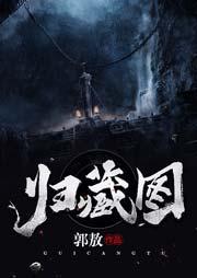 归藏图(精品多人小说剧)-郭敖-广场舞大妈