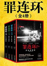 罪连环(合集 现象级罪案小说)-天下无侯-晨酒儿_