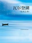 瓦尔登湖(心灵之书)-[美]亨利•大卫•梭罗著-朱株儿