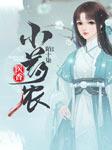 医香小药农-陌十柒-播音唐汝