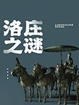 洛庄之谜-佚名-真心英雄影视