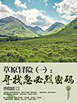 草原冒险(一):寻找忽必烈密码-许廷旺-嘉伟