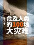 危及人类的100场大灾难-江华-禾子CV