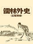 儒林外史(王军演播)-卡尔博学-王军