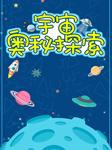 宇宙奥秘探索-李世吉-路扬