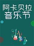 阿卡贝拉音乐节-深圳音乐厅-深圳音乐厅