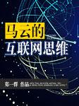 马云的互联网思维-郑一群-梦蓝