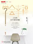 学会幸福:人生的10个基本问题-陈赛-曹小琳