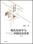 现代经济学与中国经济改革(钱颖一作品)-钱颖一-中信书院