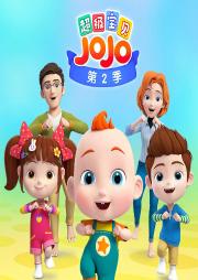 超级宝贝JoJo(第二季)-超级宝贝JoJo-超级宝贝JoJo