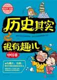 历史其实很有趣儿(中国卷)-卫鸿宇-播音蓁蓁