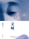 文城(余华全新力作)-余华-新经典