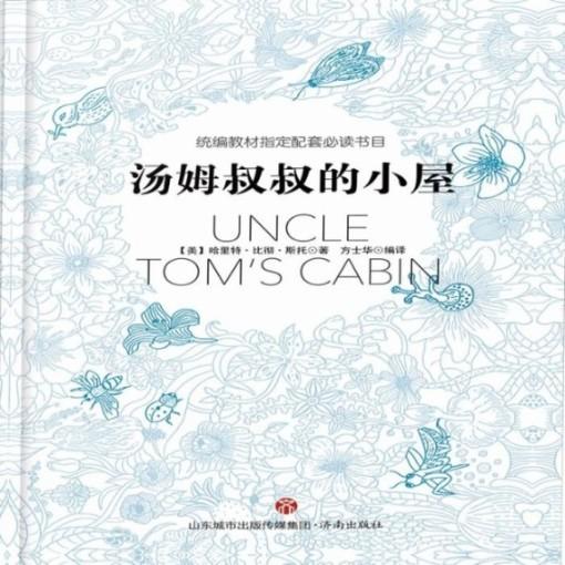 汤姆叔叔的小屋丨青少年成长励志读物-【美】斯陀夫人-凤娱有声