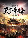 冒牌县令之天下争锋-龙飞宇-懒人684012015