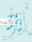 青城(全二册)-乐小米-予彤