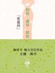 张爱玲:初妆·盛妆·卸妆(全三卷)-陶舒天-韩丹主播