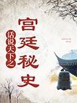 宫廷秘史(话说天下)-阿龙等-悦库时光