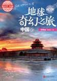 地球奇幻之旅(中国卷)-薛金冉-演播者T
