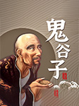 鬼谷子的谋略智慧:35招处世绝学-月涵-娱悦佳音