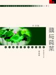 藕与莼菜—叶圣陶散文名篇欣赏-叶圣陶-任志宏