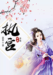执宫-苡菲-主播苏晴