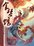 食梦馆-黎奺酒-关三千