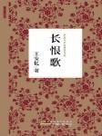 长恨歌(茅盾文学奖获奖作品)-王安忆-悦库时光