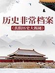 历史非常档案(真假历史大揭秘)-李昊轩-张叁