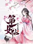 第一女仙-锦绣葵灿-爱吃鱼的猫