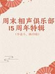 周末相声俱乐部15周年特辑(李金斗、陈印泉)-卡尔博学-李金斗