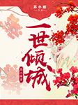 一世倾城(又名:邪王追妻)-苏小暖-夙染白